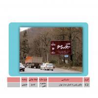 بیلبورد چالوس -جاده کندوان دید از تهران