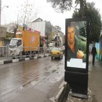 اسکرولینگ-تبلیغ درورودی 17شهریورآمل وجه غربی