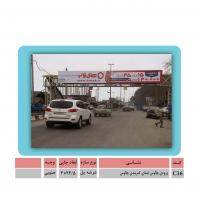 پل تبلیغاتی در چالوس- ورودی شهر