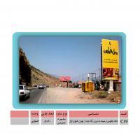 تابلوتبلیغات در چالوس -مرزن آباد