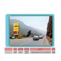 تابلو  در چالوس -بعد از مرزن آباد