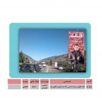 تبلیغ در جاده چالوس نرسیده به مرزن آباد