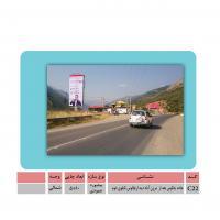 تابلو  تبلیغاتی در چالوس -نرسیده به   مرزن آباد
