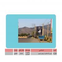 تابلو تبلیغاتی در مرزن آباد -قبل پمپ بنزین