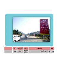 تابلو تبلیغاتی در مرزن آباد -قبل بزرگراه