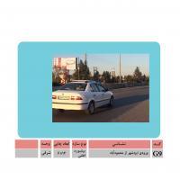 بیلبورد در ایزدشهر -ورودی از محموداباد