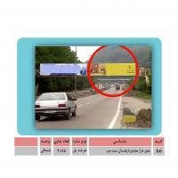تبلیغ در پل های آمل -محور هراز مجتمع نارنجستان سمت چپ