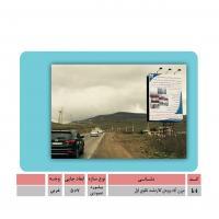 تابلو تبلیغاتی در مرزن آباد -ورودی کلاردشت