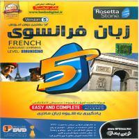آموزش زبان فرانسوی رزتا استون