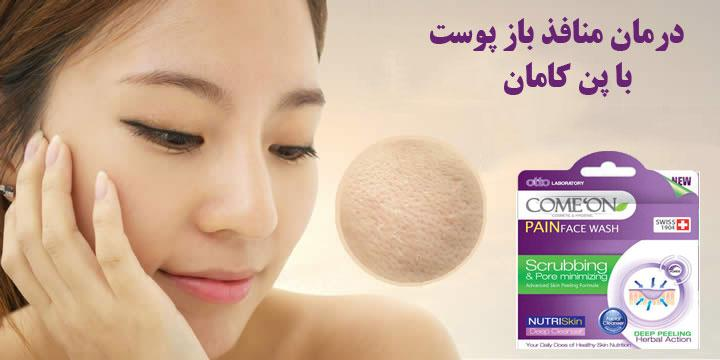 پن ضد آکنه و کوچک کننده منافذ باز پوست