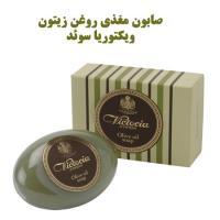 صابون مغذی روغن زیتون ویکتوریا