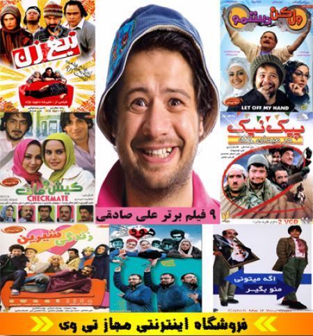 دانلود فیلم جدید علی ضادقی