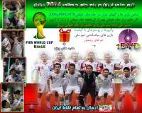 فوتبال تیم ملی2014