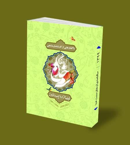 سالنامه ی ارمغان سمت خدا 1399