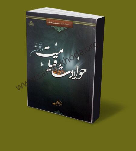 حوادث قیامت در قرآن ( مباحث برنامه سمت خدا )