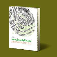 کتاب نهجالبلاغه پارسی گزیدهای از زیباترین خطبهها، نامهها و حکمتهای نهجالبلاغه
