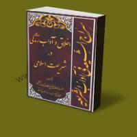 آداب الشریعه (آیین زندگی)