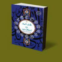 نقش ائمه در احیای دین(2جلدی با هزینه ی بسته بندی)