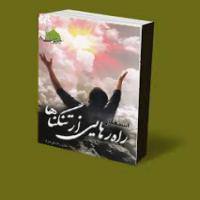 سیره پیامبر جلد8 استغفار، راه رهایی ازتنگناها