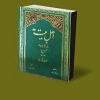 اهل بیت در قرآن و حدیث