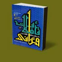 تأملات قرآنی جلد 1(مباحث برنامه سمت خدا)