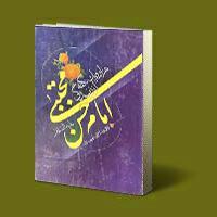 هزار و یک نکته از زندگی امام حسن علیه السلام
