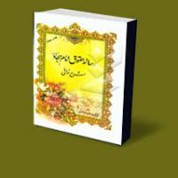 شرح رساله حقوق امام سجاد