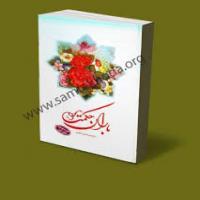 باران حکمت (بقره) 4 جلد