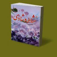 سیره پیامبر جلد 4 شادی و نشاط