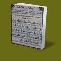 کارت زیارت حضرت زهرا سلام الله علیها