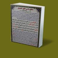 دعای کارتی یامن اظهرالجمیل(بسته50تایی)
