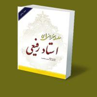 سلسله سخنرانیهای استاد رفیعی( جلد 1)