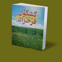 کشکول فرحزاد جلد 2