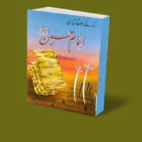 نامه ها و ملاقات های امام حسین علیه السلام