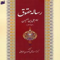 ترجمه رساله حقوق امام سجاد