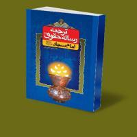 ترجمه رساله حقوق امام سجاد علیه السلام