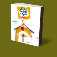 اخلاق فاطمه سلام الله علیها و خانواده و جامعه