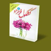 کشکول فرحزاد جلد 1