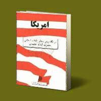 امریکا در نگاه رهبر معظم انقلاب اسلامی حضرت آیت الله خامنه ای