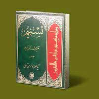 تسنیم: تفسیر قرآن کریم - جلد نهم