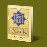 جلاءالعیون: زندگانی چهارده معصوم علیهم السلام