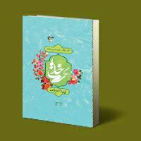 سالنامه ی ارمغان سمت خدا 1400(ارسال نیمه دوم اسفند)