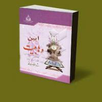 کتاب آیین وهابیت