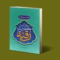 هفتاد و دو ویژگی از خصائص حضرت رقیه