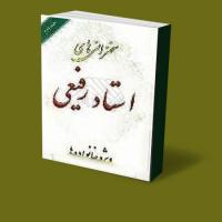 سخنرانی های استاد رفیعی، ویژه خانواده ها (جلد 2)
