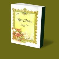 شرح رساله حقوق امام سجاد علیه السلام