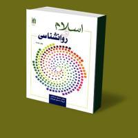 اسلام و روانشناسی