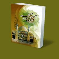 فرهنگنامه مسجد