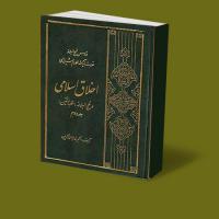 اخلاق اسلامی در نهج البلاغه (2 جلدی)