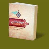 جهاد با نفس (از وسایل الشیعه)